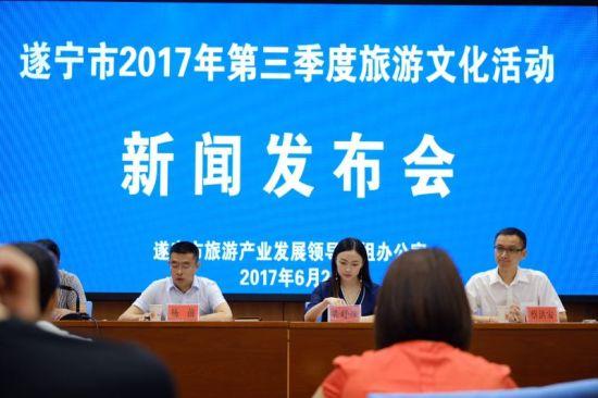 2017年三季度旅游文化活动发布会