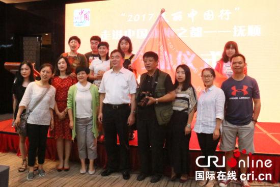 抚顺市常务副市长蒲信子为媒体代表进行授旗并合影。