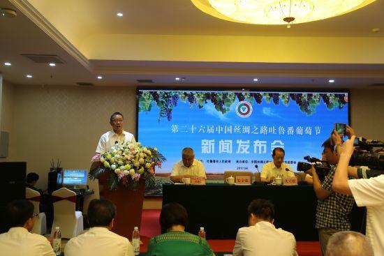吐鲁番葡萄节新闻发布会