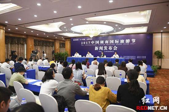 8月24日上午,2017中国湖南国际旅游节新闻发布会在长沙召开,旅游节系列活动公布。