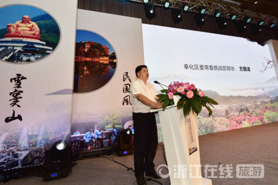 奉化区委常委、统战部部长方国波为本次发布会致欢迎词