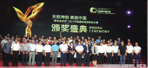 2017中国国际旅游航拍大赛颁奖盛典