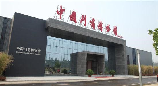 中国门窗博物馆