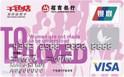 招商千色店联名卡(银联+VISA,人民币+美元,普卡)