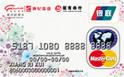 招商世纪金花联名卡(银联+Mastercard,人民币+美元,钻石卡)