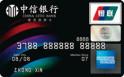 中信美国运通卡
