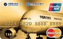 建行南航明珠龙卡(银联+Mastercard,人民币+美元,金卡)