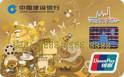 建行龙卡香港精彩旅游卡(银联,人民币,金卡)