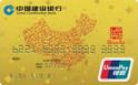 建行中国红卡