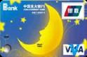 光大如意三宝月亮MINI卡(银联+VISA,人民币+美元,普卡)