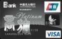 光大阳光商旅卡(银联+VISA,人民币,白金卡)