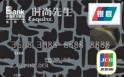光大时尚先生联名卡(银联+VISA,人民币,普卡)