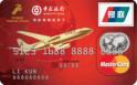 中银深航尊鹏卡(银联+MasterCard,人民币+美元,普卡)
