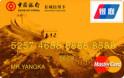 长城人民币卡(银联+MasterCard,人民币+美元,金卡)