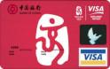 中银VISA奥运红卡(银联+VISA,人民币+美元,普卡)