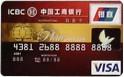 工商牡丹白金卡(银联+VISA,人民币+美元,白金卡)