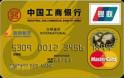 工商牡丹海航卡(银联+Mastercard,人民币+美元,金卡)