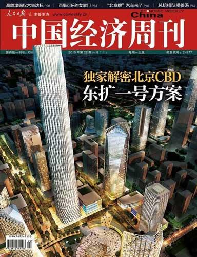 揭秘北京CBD东扩一号方案(图)