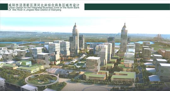 渭河北岸综合商务区城市规划(组图)