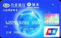 兴业银联标准卡(银联,人民币,普卡)