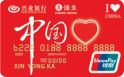 兴业中国心卡(银联,人民币,金卡)