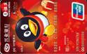 兴业QQ VIP卡动感版(银联,人民币,普卡)