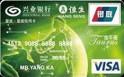 兴业星夜星座VISA mini金牛座卡(银联+VISA,人民币+美元,普卡)
