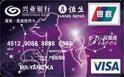兴业星夜星座VISA mini双鱼座卡(银联+VISA,人民币+美元,普卡)