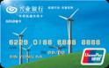 兴业中国低碳卡(银联,人民币,普卡)