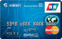 华夏标准卡(银联+MasterCard,人民币+美元,普卡)