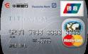 华夏钛金卡(银联+MasterCard,人民币+美元,钛金卡)