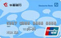 华夏缤纷时尚密码SS01卡(银联,人民币,金卡)