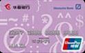 华夏缤纷时尚密码SS02卡(银联,人民币,金卡)