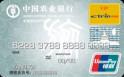 农行金穗携程旅行信用卡(银联,人民币,普卡)