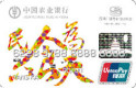 农行金穗广电美食卡(银联,人民币,普卡)