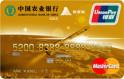 农行金穗西南铝联名贷记卡(银联,人民币,金卡)