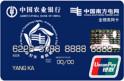 农行金穗南网联名卡(银联,人民币,普卡)