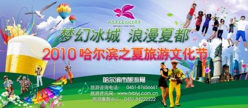 浪漫夏都:2010年哈尔滨之夏旅游文化节