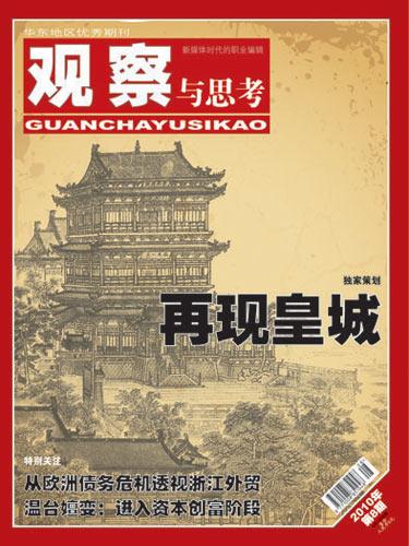 杭州将复建南宋皇城遗址打造城市名片
