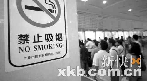 广州今起全城控烟 缺乏惩罚机制市民不看好