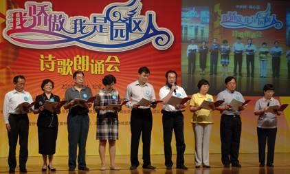 """中关村海淀园举办""""我骄傲,我是园区人""""诗歌朗诵会"""