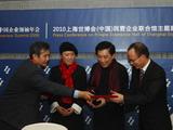 世博(中国)民营企业联合馆发布会