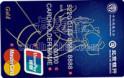 北京银行大爱卡(银联+MasterCard,人民币+美元,普卡)