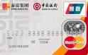 中银泰富联名卡(银联+MasterCard,人民币+美元,金卡)