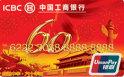 工行建国60周年信用卡(银联,人民币,普卡)