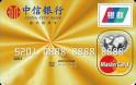 中信star卡(银联+Mastercard,人民币+美元,金卡)