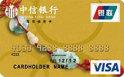 中信出国留学生卡(银联+VISA,人民币+美元,金卡)