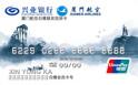 兴业厦门航空白鹭联名卡(银联,人民币,普卡)