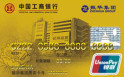工商牡丹振华联名卡(银联,人民币,金卡)