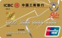 工商北高协联名卡(银联,人民币,金卡)